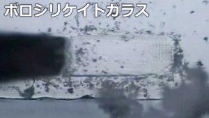 ミリングプロ(ガラス)